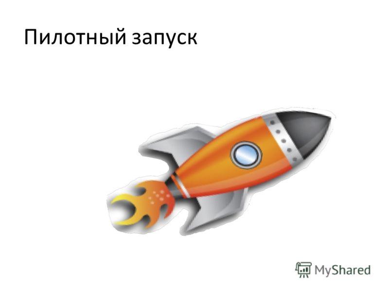 Пилотный запуск