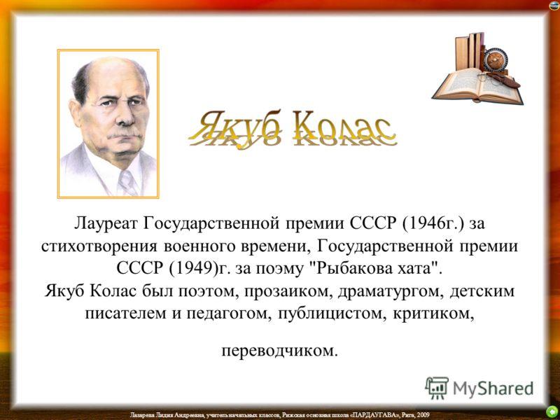 Лауреат Государственной премии СССР (1946г.) за стихотворения военного времени, Государственной премии СССР (1949)г. за поэму