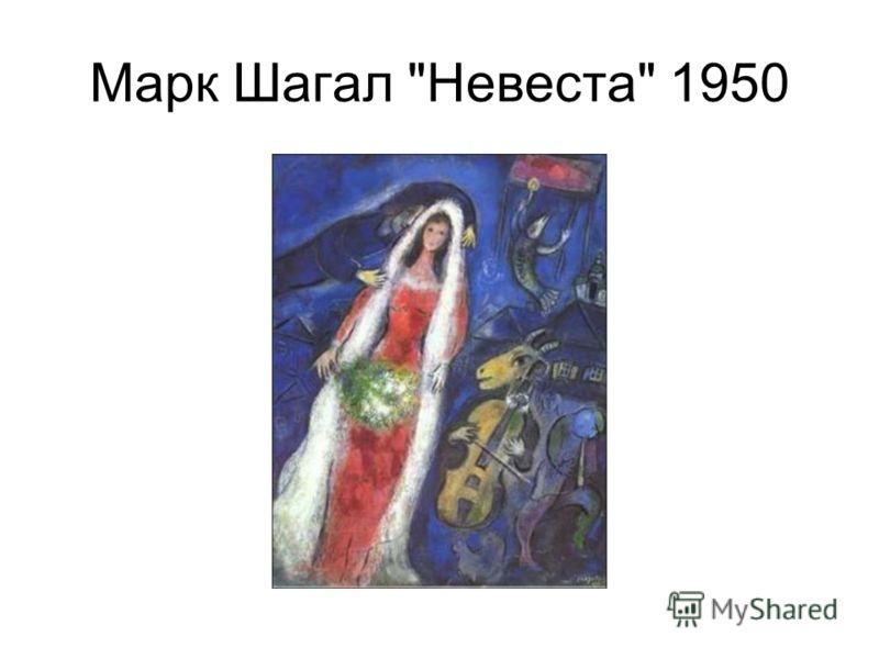 Марк Шагал Невеста 1950