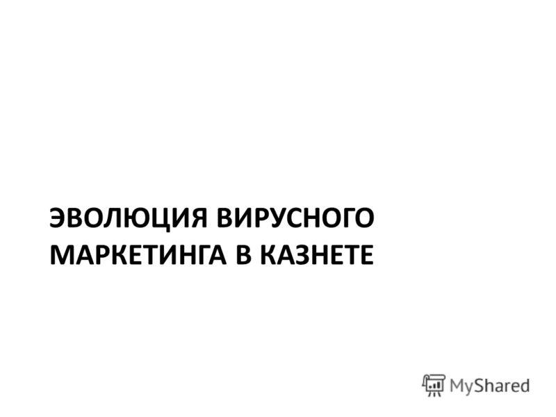ЭВОЛЮЦИЯ ВИРУСНОГО МАРКЕТИНГА В КАЗНЕТЕ