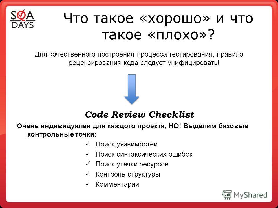 Что такое «хорошо» и что такое «плохо»? Для качественного построения процесса тестирования, правила рецензирования кода следует унифицировать! Code Review Checklist Очень индивидуален для каждого проекта, НО! Выделим базовые контрольные точки: Поиск