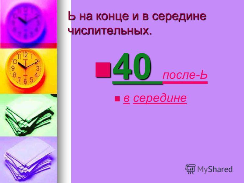 Ь на конце и в середине числительных. 40 40 после-Ь в середине