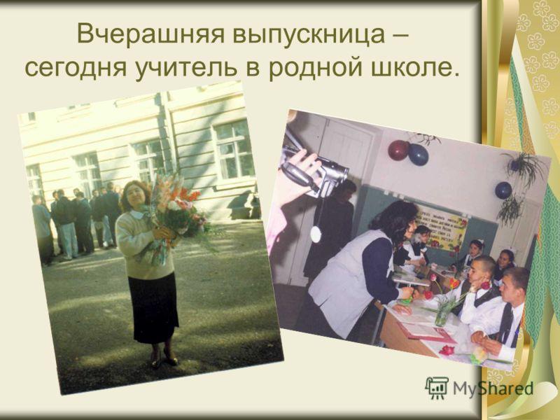 Вчерашняя выпускница – сегодня учитель в родной школе.