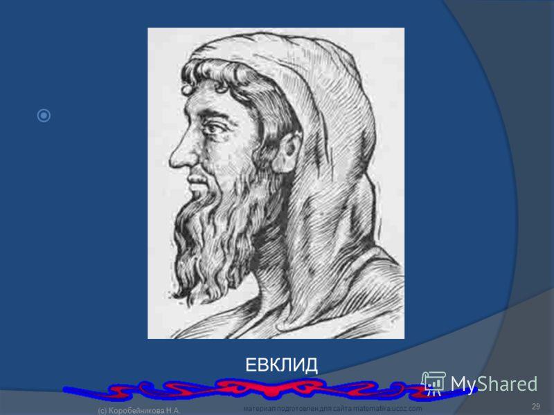 ЕВКЛИД 29 (c) Коробейникова Н.А. материал подготовлен для сайта matematika.ucoz.com