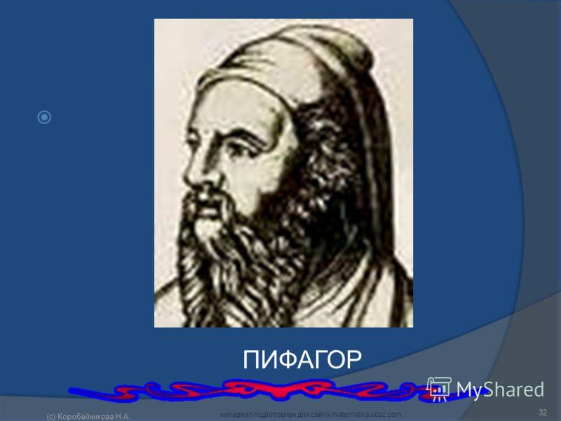 ПИФАГОР 32 (c) Коробейникова Н.А. материал подготовлен для сайта matematika.ucoz.com