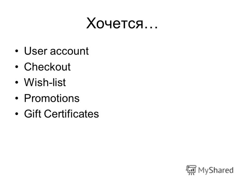 Хочется… User account Checkout Wish-list Promotions Gift Certificates