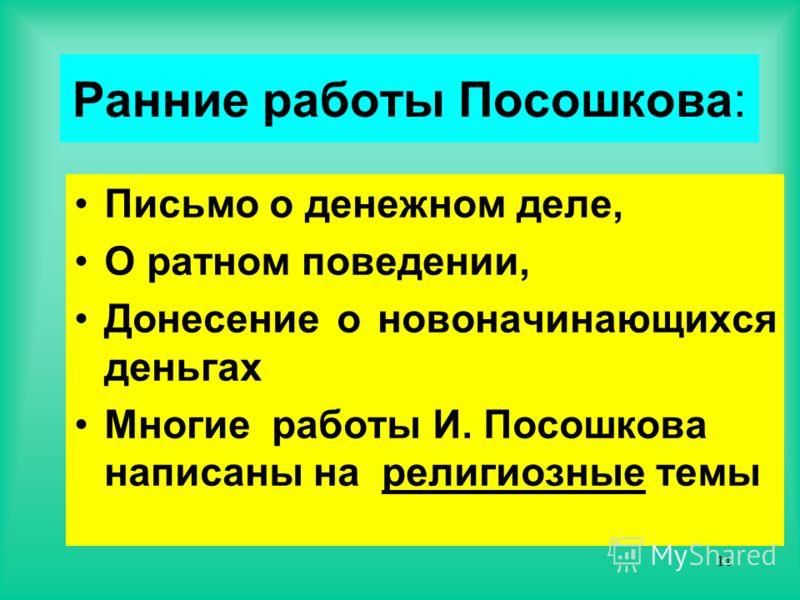 10 У Посошкова был писательский дар В своих сочинениях он выступал как теоретик Петровских преобразований
