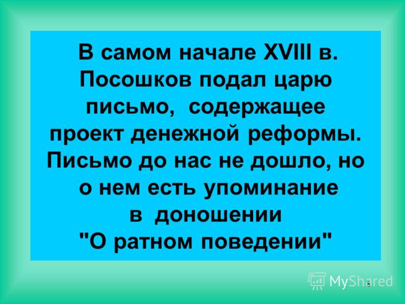 7 Основная специальность Ивана Тихоновича Посошкова – денежное дело
