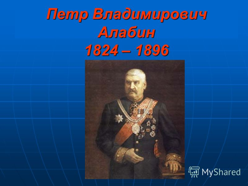 Петр Владимирович Алабин 1824 – 1896