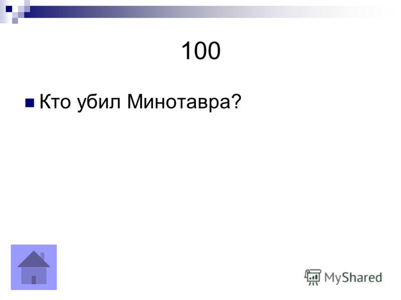 100 Кто убил Минотавра?