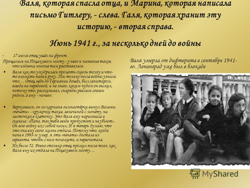 Валя, которая спасла отца, и Марина, которая написала письмо Гитлеру, - слева. Галя, которая хранит эту историю, - вторая справа. Июнь 1941 г., за несколько дней до войны 17 июля отец ушёл на фронт. Прощались на Поцелуевом мосту - у него и название т