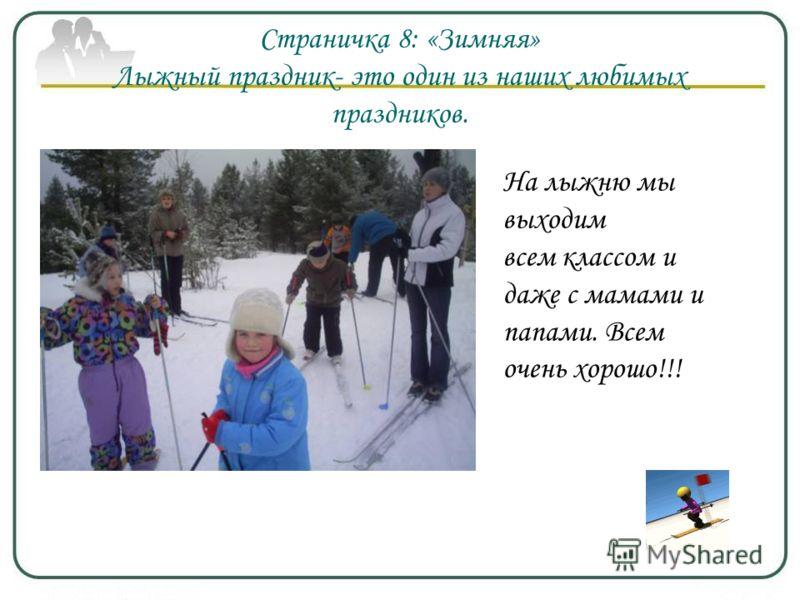 На лыжню мы выходим всем классом и даже с мамами и папами. Всем очень хорошо!!! Страничка 8: «Зимняя» Лыжный праздник- это один из наших любимых праздников.