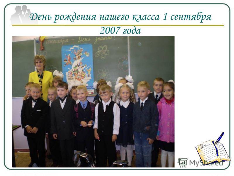 День рождения нашего класса 1 сентября 2007 года
