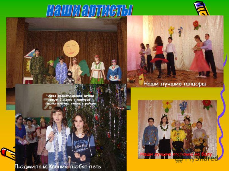 Члены драматического кружка заняли 1 место в конкурсе экологических сказок в районе Людмила и Ксения любят петь Наши лучшие костюмы на балу Наши лучшие танцоры