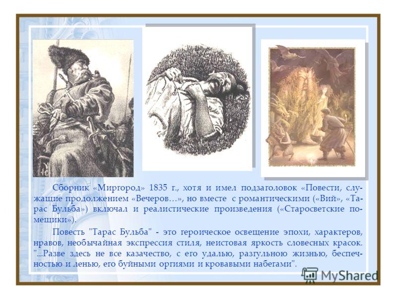 Сборник «Миргород» 1835 г., хотя и имел подзаголовок «Повести, слу- жащие продолжением «Вечеров…», но вместе с романтическими («Вий», «Та- рас Бульба») включал и реалистические произведения («Старосветские по- мещики»). Повесть