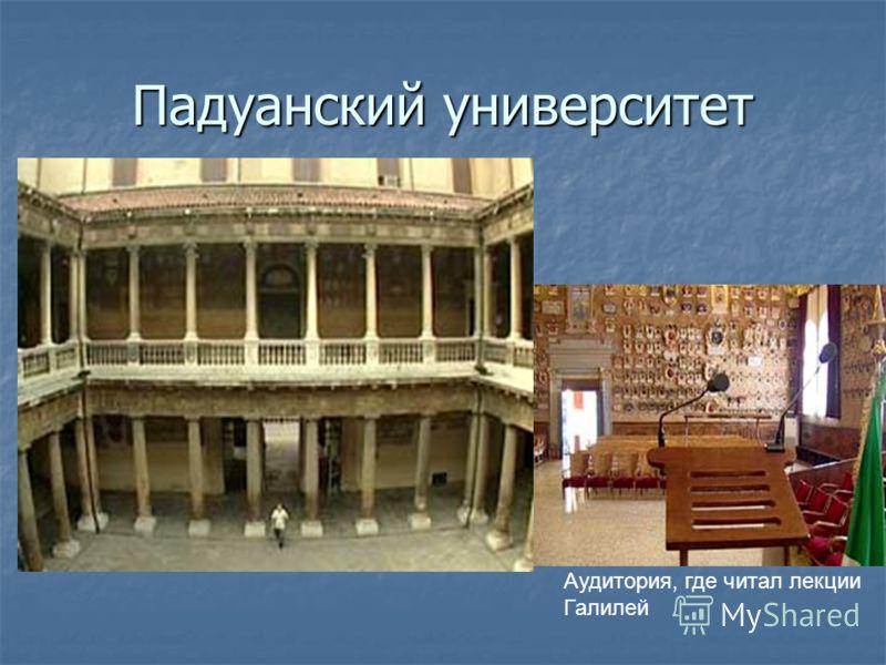 Падуанский университет Аудитория, где читал лекции Галилей