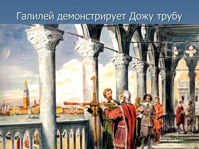 Галилей демонстрирует Дожу трубу