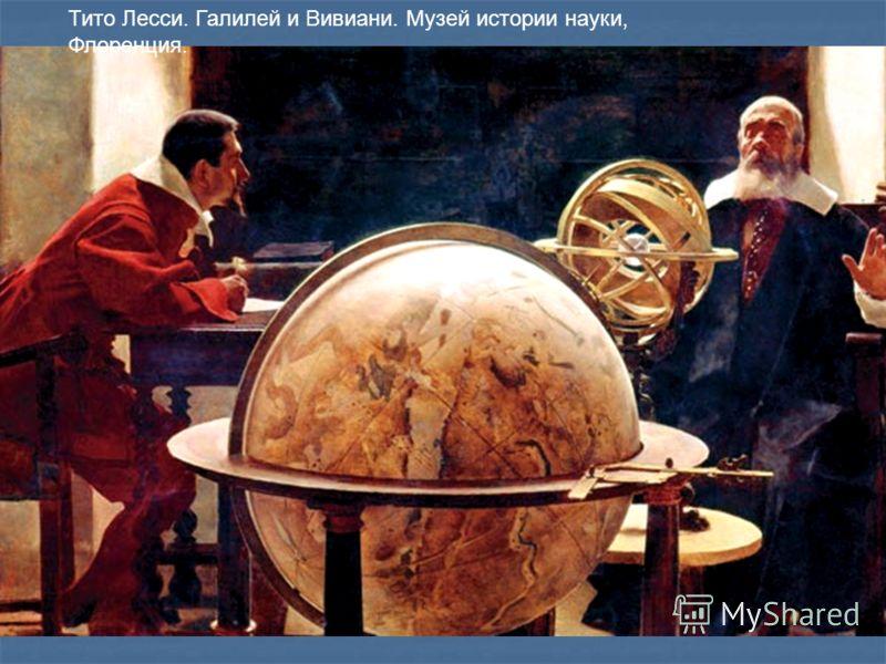 Тито Лесси. Галилей и Вивиани. Музей истории науки, Флоренция.