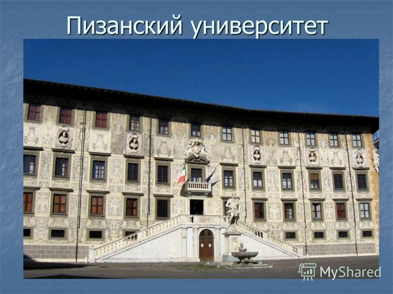 Пизанский университет