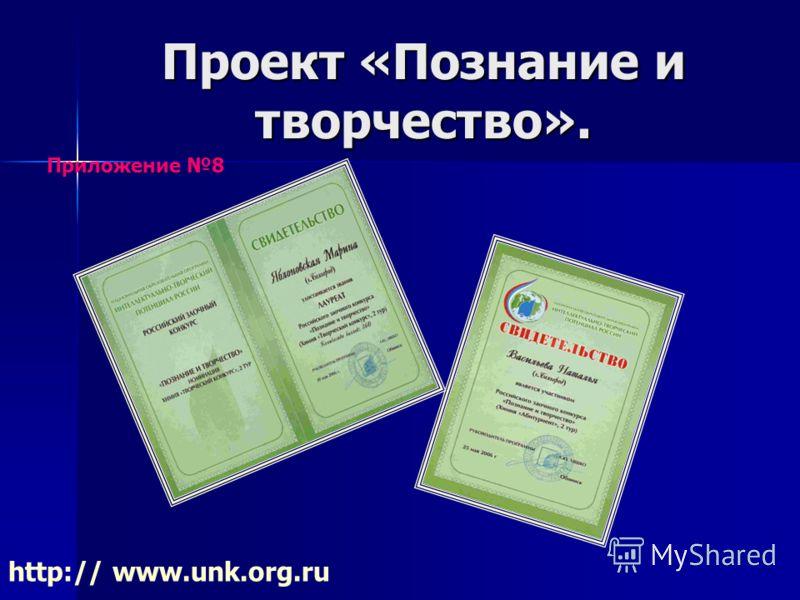 Проект «Познание и творчество». http:// www.unk.org.ru Приложение 8
