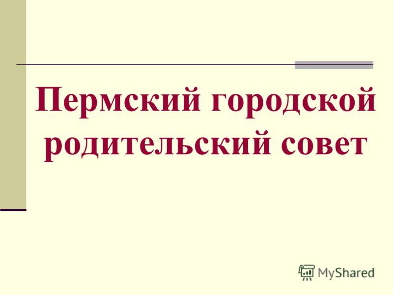 Пермский городской родительский совет