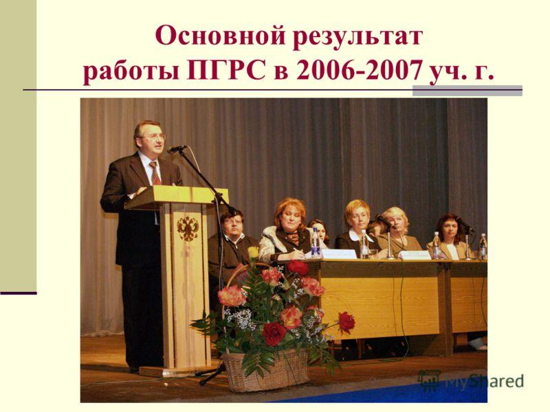 Основной результат работы ПГРС в 2006-2007 уч. г.
