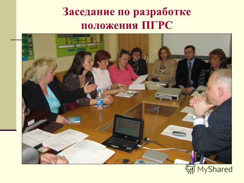 Заседание по разработке положения ПГРС