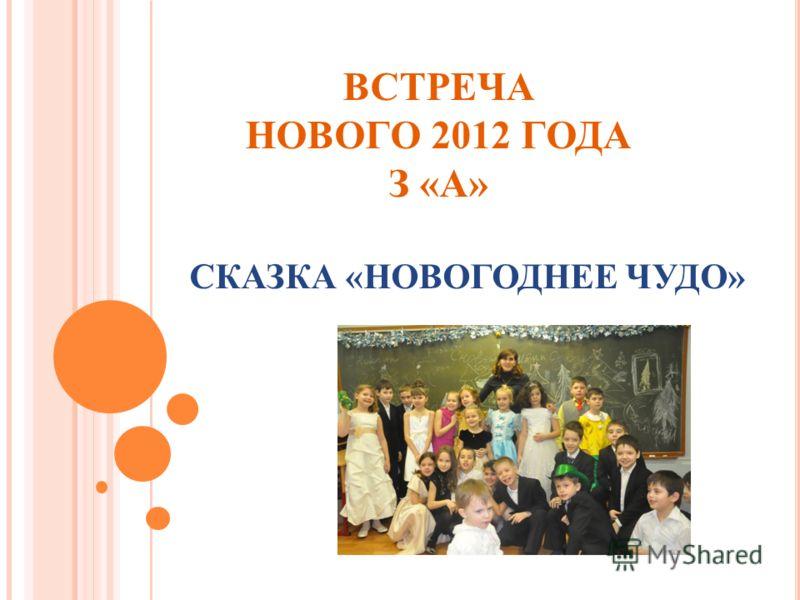 ВСТРЕЧА НОВОГО 2012 ГОДА З «А» СКАЗКА «НОВОГОДНЕЕ ЧУДО»