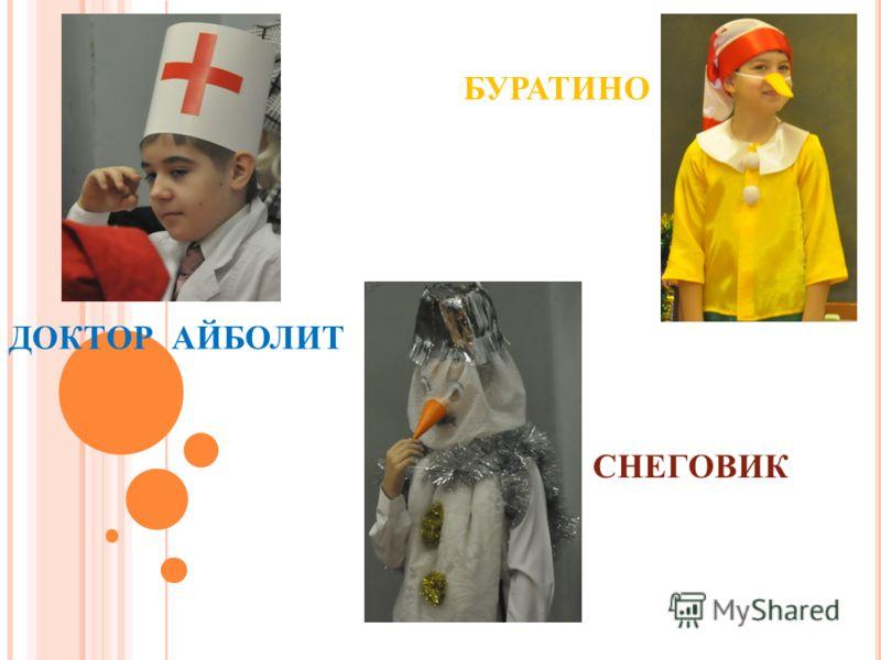 СНЕГОВИК БУРАТИНО ДОКТОР АЙБОЛИТ