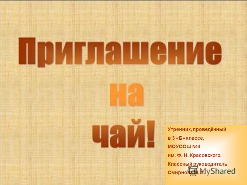Утренник, проведённый в 3 «Б» классе, МОУООШ 4 им. Ф. Н. Красовского. Классный руководитель Смирнова М. А.