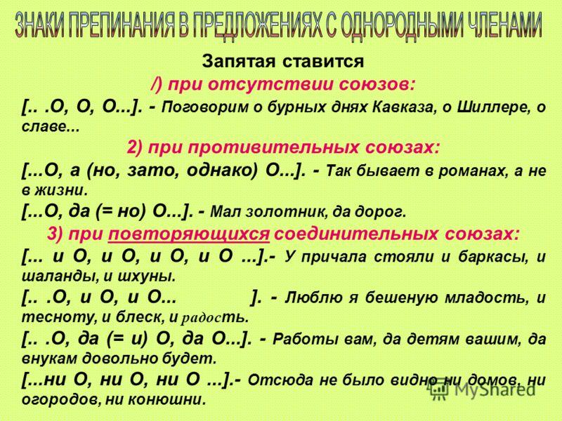 Запятая ставится /) при отсутствии союзов: [...О, О, О...]. - Поговорим о бурных днях Кавказа, о Шиллере, о славе... 2) при противительных союзах: [...О, а (но, зато, однако) О...]. - Так бывает в романах, а не в жизни. [...О, да (= но) О...]. - Мал
