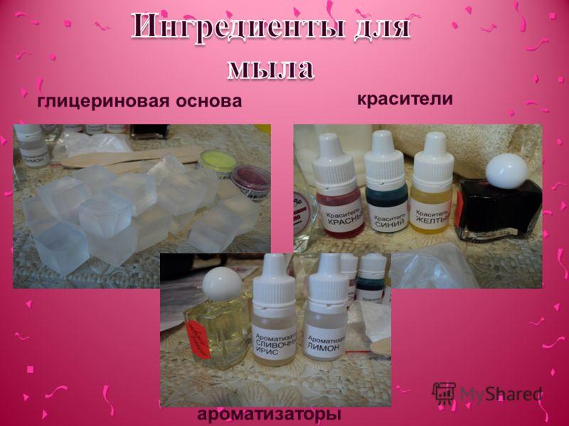 глицериновая основа красители ароматизаторы