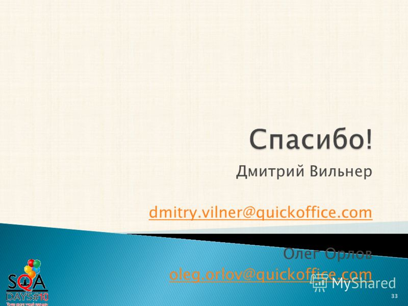 Дмитрий Вильнер dmitry.vilner@quickoffice.com Олег Орлов oleg.orlov@quickoffice.com 33