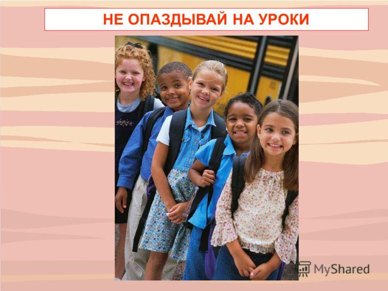 В школе есть ряд правил и требований, которые должны выполнять все детки, чтобы хорошо учиться.