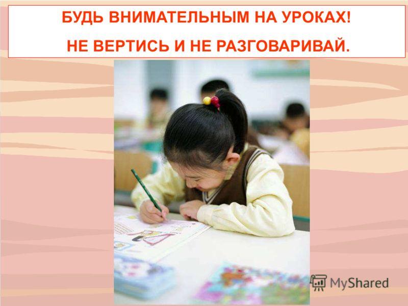 БЕРЕГИ ШКОЛЬНЫЕ ПРИНАДЛЕЖНОСТИ Береги школьные принадлежности.