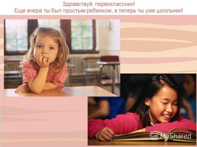 Первый раз в ПЕРВЫЙ КЛАСС! Виктория Кузнецова Детская Электронная Книга 900igr.net