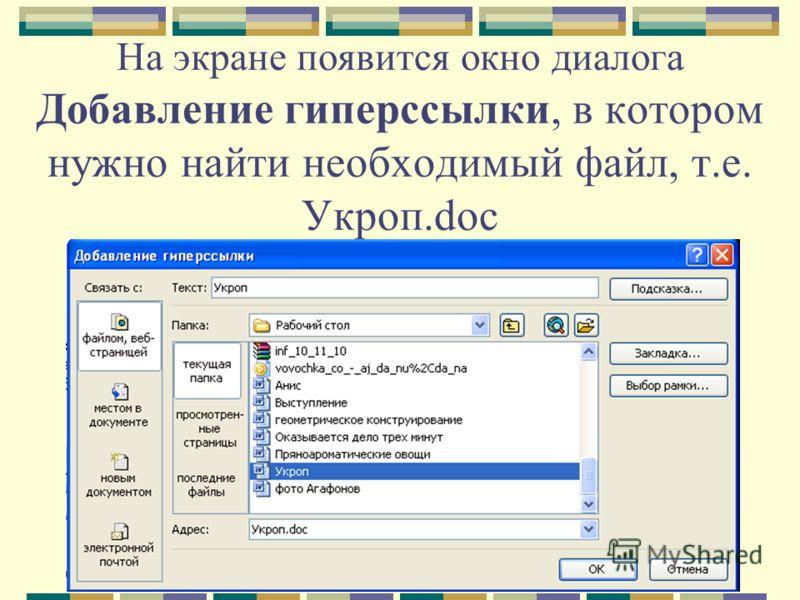 На экране появится окно диалога Добавление гиперссылки, в котором нужно найти необходимый файл, т.е. Укроп.doc