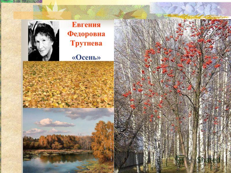 Евгения Федоровна Трутнева «Осень»