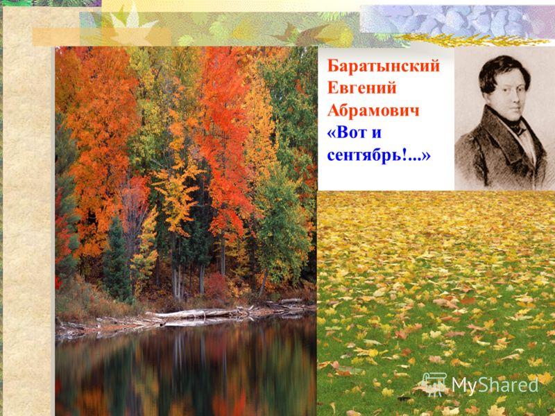Баратынский Евгений Абрамович «Вот и сентябрь!...»