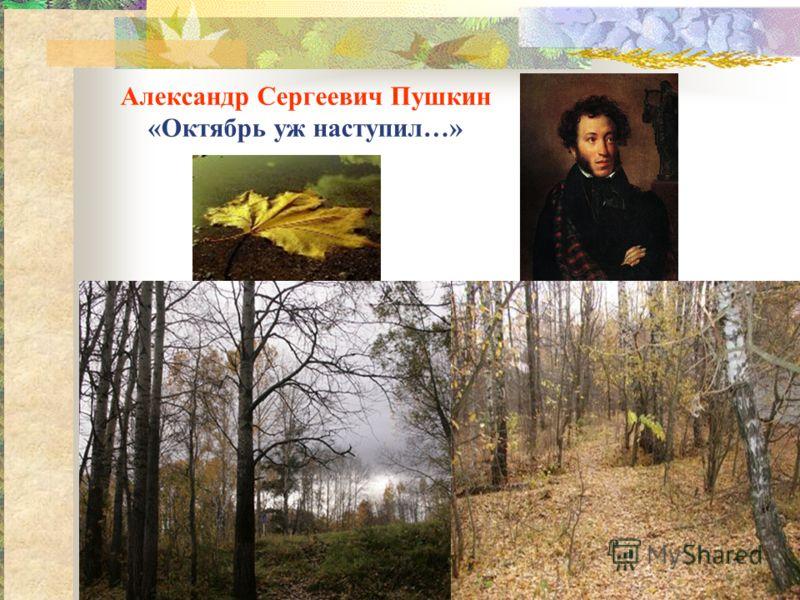 Александр Сергеевич Пушкин «Октябрь уж наступил…»