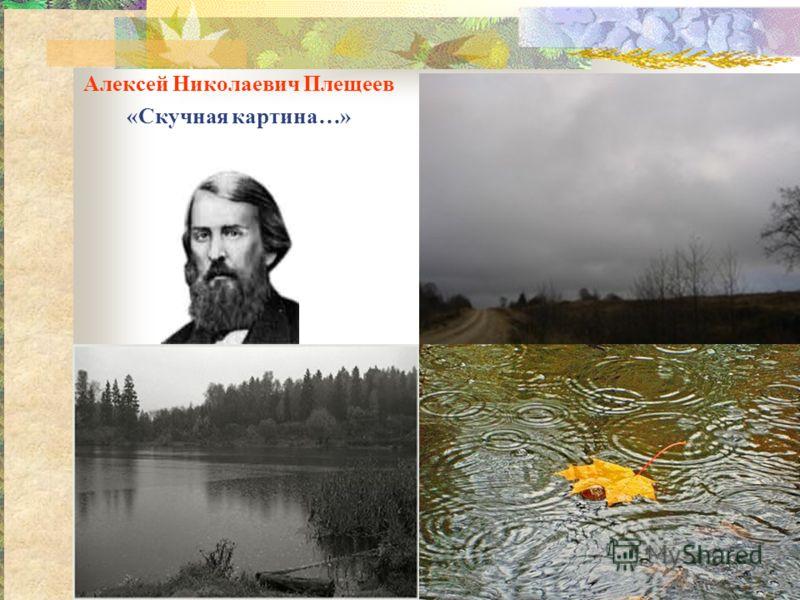 Алексей Николаевич Плещеев «Скучная картина…»