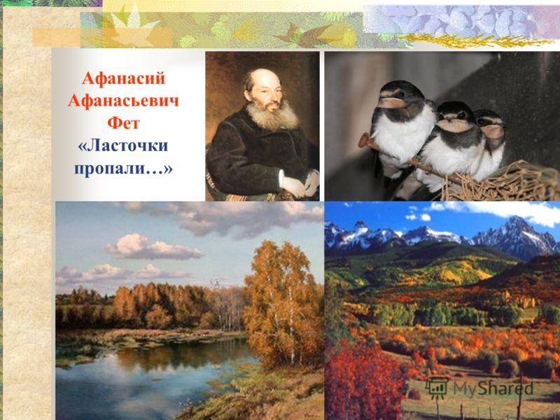 Афанасий Афанасьевич Фет «Ласточки пропали…»