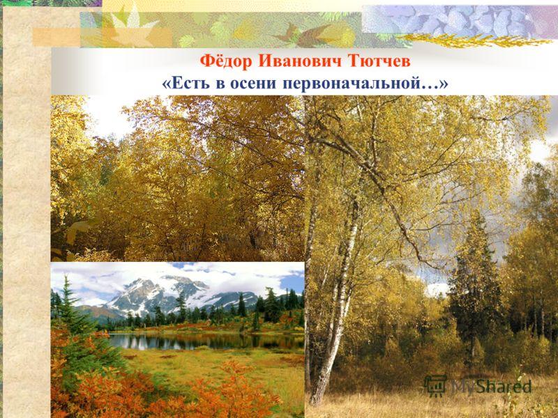 Фёдор Иванович Тютчев «Есть в осени первоначальной…»