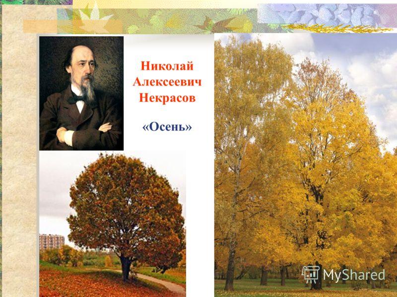 Николай Алексеевич Некрасов «Осень»