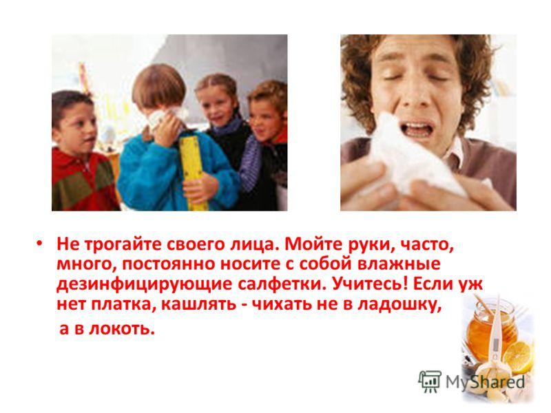 Не трогайте своего лица. Мойте руки, часто, много, постоянно носите с собой влажные дезинфицирующие салфетки. Учитесь! Если уж нет платка, кашлять - чихать не в ладошку, а в локоть.