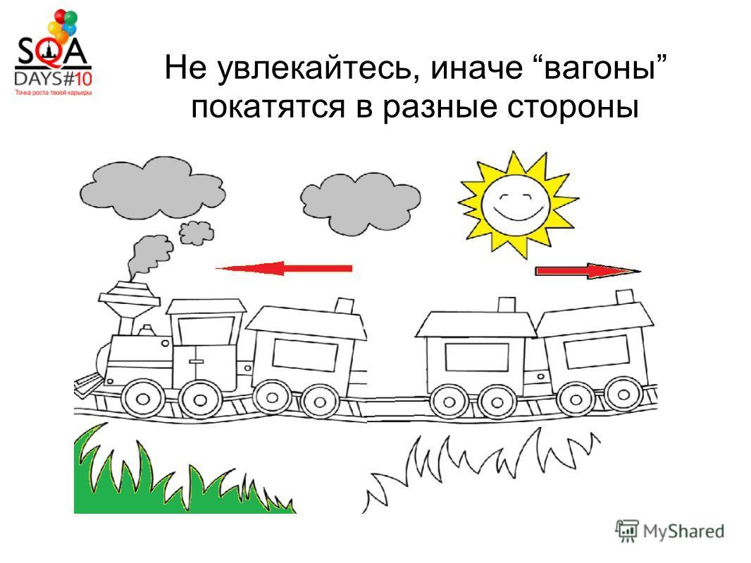 Не увлекайтесь, иначе вагоны покатятся в разные стороны