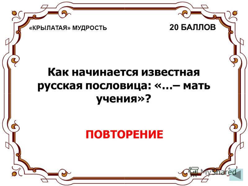 10 БАЛЛОВ «КРЫЛАТАЯ» МУДРОСТЬ Как звучит философское окончание русской пословицы: «Век живи, век учись –...» ДУРАКОМ ПОМРЁШЬ