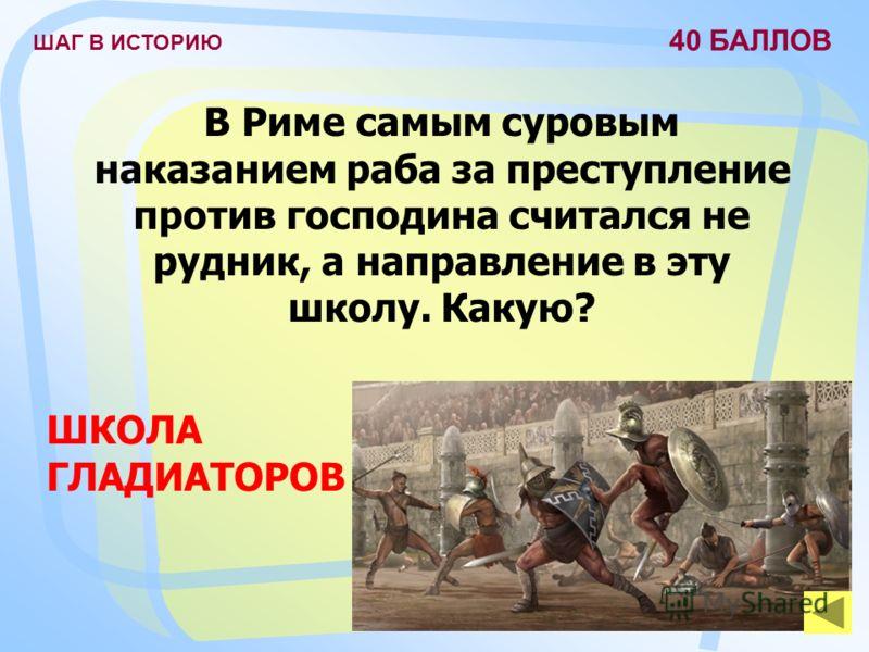 ШАГ В ИСТОРИЮ 30 БАЛЛОВ С 1743 года в русских школах было введено преподавание закона. Какого? БОЖЬЕГО