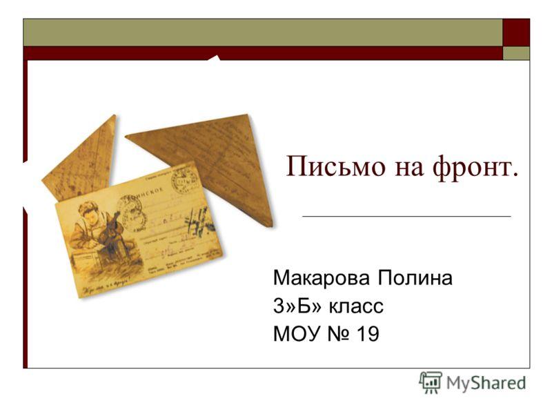 Письмо на фронт. Макарова Полина 3»Б» класс МОУ 19