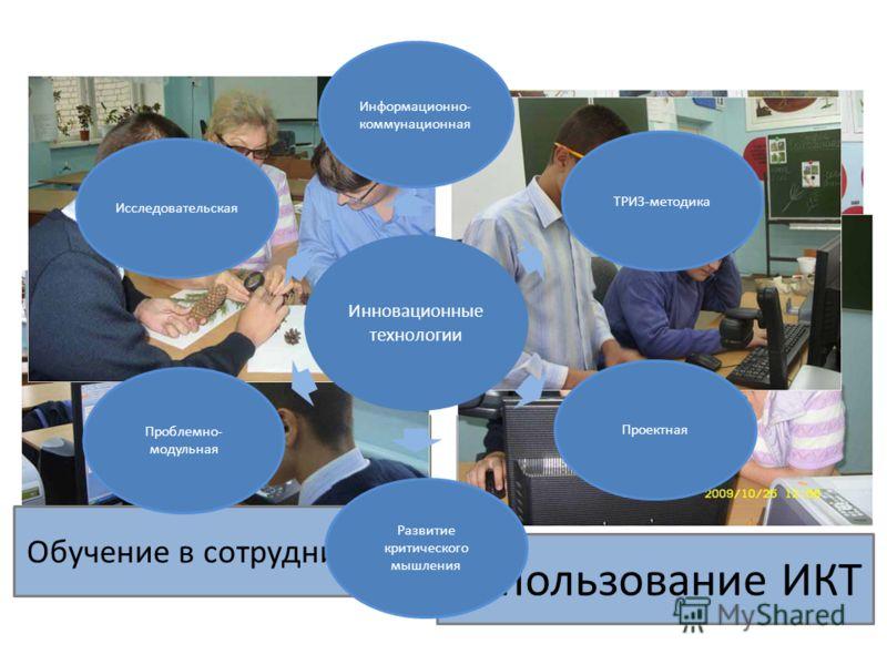 Исследовательский методМетод проектов Использование ИКТ Обучение в сотрудничестве Инновационные технологии Информационно- коммунационная Исследовательская Проблемно- модульная ТРИЗ-методика Проектная Развитие критического мышления